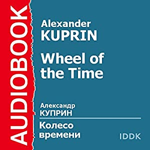 Wheel of the Time [Russian Edition] Audiobook