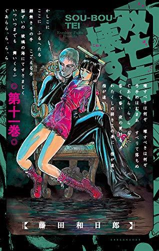 双亡亭壊すべし (11) (少年サンデーコミックス)