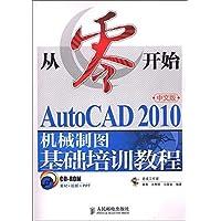 从零开始:AutoCAD 2010中文版机械制图基础培训教程(附赠CD-ROM光盘1张)