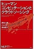 ヒューマンコンピュテーションとクラウドソーシング (機械学習プロフェッショナルシリーズ)