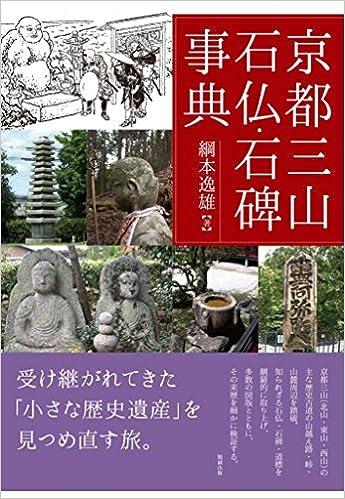 Book's Cover of 京都三山石仏・石碑事典 (日本語) 単行本 – 2016/3/31