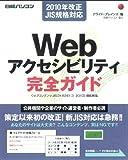 2010年改正JIS規格対応 WEBアクセシビリティ完全カイド