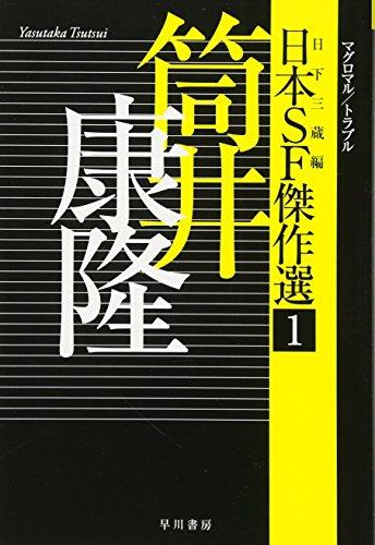日本SF傑作選1 筒井康隆 マグロマル/トラブル (ハヤカワ文庫JA)
