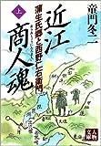 「近江商人魂―蒲生氏郷と西野仁右衛門(上・下)」童門 冬二