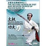 Tai Chi Kung Fu Fist & Weapon Taiji Fist by Bo Hong DVD