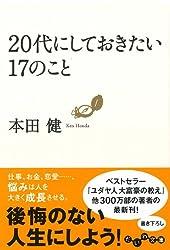 17 things you want to keep 20s (Daiwa Novel)