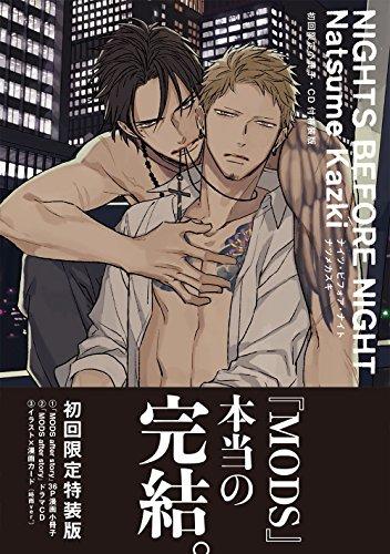 初回限定小冊子・CD付特装版 NIGHTS BEFORE NIGHT (マーブルコミックス)