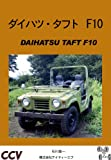 DAIHATSU TAFT F10 Cross Country Vehicle (Japanese Edition)
