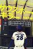 サウスポー・キラー (宝島社文庫)(水原 秀策)