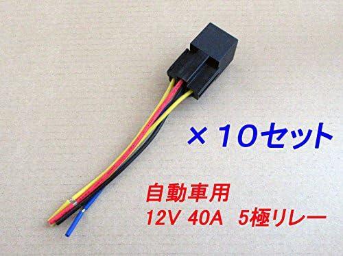 【10個セット】自動車用 12V 40A 5極 5P リレー コネクタ配線 ハーネスセット