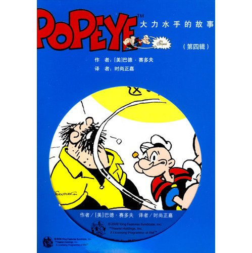 Download Popeye the Sailor Man Volume16-20 Pocket book series (Chinese Edition) PDF