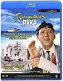 Diamond arm /Brilliantovaya ruka BLU RAY. Russian Language only REGION FREE