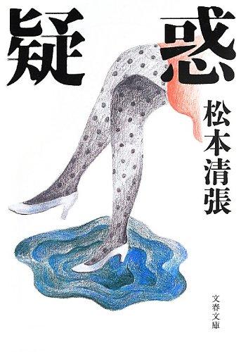 新装版 疑惑 (文春文庫)