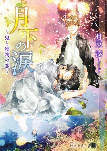 月下の涙~鬼と獲物の恋~ (白泉社花丸文庫BLACK)