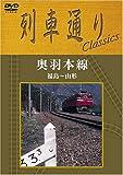 列車通り Classics 奥羽本線 福島~山形 [DVD]