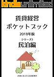 賃貸経営ポケットブックシリーズ3 民泊編