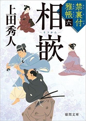 相嵌: 禁裏付雅帳六 (徳間時代小説文庫)