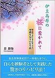 伊豆高原の桜に惹かれて-脳出血で倒れた電子物理工学者の型破りなリハビリ法-