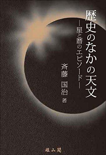 歴史のなかの天文 星と暦のエピソード