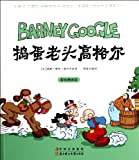 Barney Google and Snuffy Smith-Selected Colorful Version (Chinese Edition)