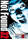 Not Found 32 ― ネットから削除された禁断動画 ― [DVD]