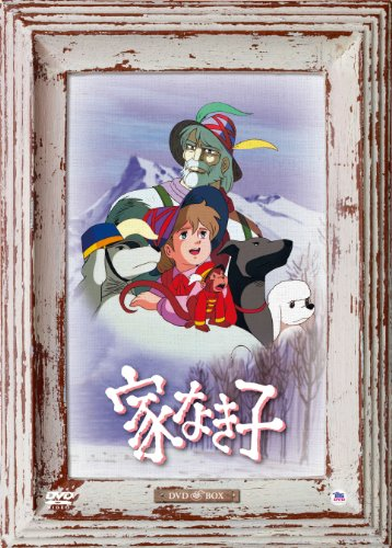 Animation - Ie Naki Ko DVD Box (8DVDS) [Japan DVD] AVBA-49361