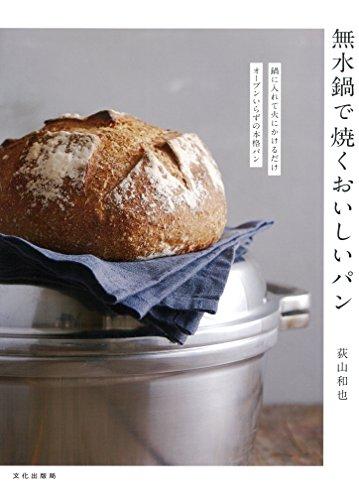 無水鍋で焼くおいしいパン
