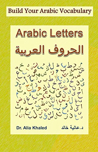 arabic letters build your arabic vocabulary book 1 by khaled alia
