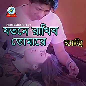 Amazon.com: Jotone Rakhibo Tomare: Nancy: MP3 Downloads