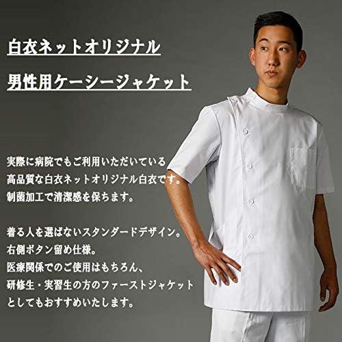 白衣 ケーシー ケーシー(白衣)を着る医療職の方へ.下着に色つきのTシャツはダメで