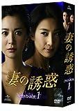 [DVD]妻の誘惑 DVD-BOX 1