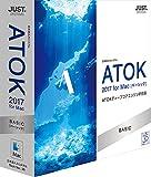 ATOK 2017 for Mac [ベーシック] 通常版