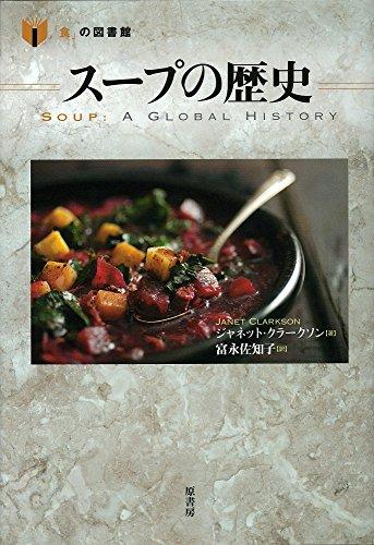 スープの歴史 (「食」の図書館)