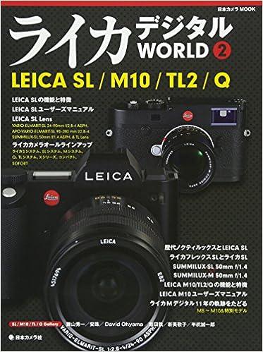 ライカ デジタル WORLD2