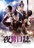 [DVD]夜警日誌 DVD&Blu-ray SET1(32Pフォトブック含む豪華3種アイテム&特典DVDディス