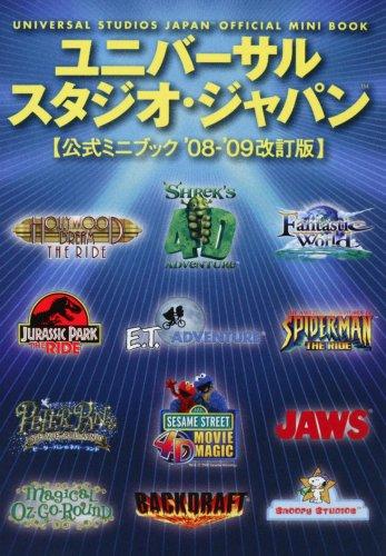 Universal Studios Japan TM official mini-book ['08-'09 revised version] (2008) ISBN: 4048542532 [Japanese Import]