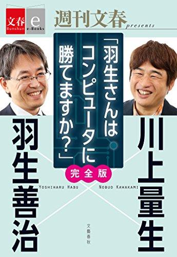 羽生善治×川上量生「羽生さんはコンピュータに勝てますか?」完全版 【文春e-Books】