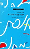 img - for Gesher - Ha'Dod Peretz Mamri book / textbook / text book