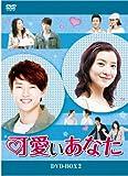 [DVD]可愛いあなた DVD-BOX2