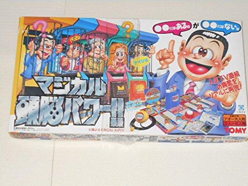 マジカル頭脳パワー!! ボードゲーム タカラトミー
