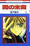 Yami no Matsuei Vol. 2 (Yami no Matsuei) (in Japanese)