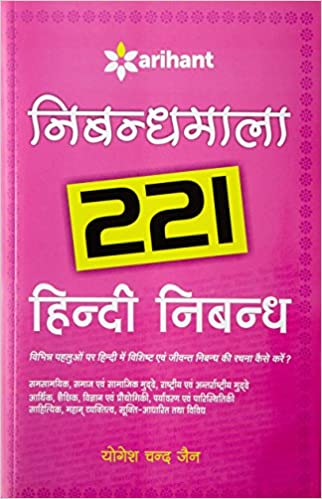 in buy nibandhmala hindi nibandh book online at low  in buy nibandhmala 221 hindi nibandh book online at low prices in nibandhmala 221 hindi nibandh reviews ratings