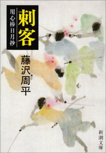 刺客―用心棒日月抄 (新潮文庫)
