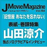 J Movie Magazine Vol.54 カバーモデル:山田 涼介 ‐ やまだ りょうすけ