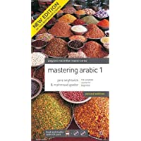 Mastering Arabic 1 and CD Pack