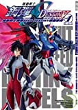 Mobile Suit Gundam SEED DESTINY model album VOL.1 (Traditional Chinese Edition)