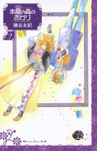 本屋の森のあかり(2) (KC KISS)