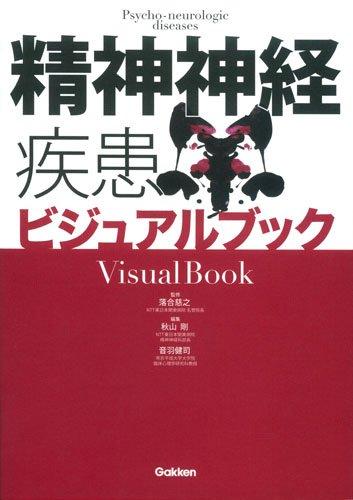 精神神経疾患ビジュアルブック (ビジュアルブックシリーズ)