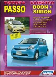 Toyota Passo Daihatsu Boon / Sirion. Modeli 2 WD & 4 WD s