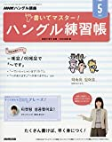 NHK ハングル講座 書いてマスター!ハングル練習帳 2019年 05 月号 [雑誌]